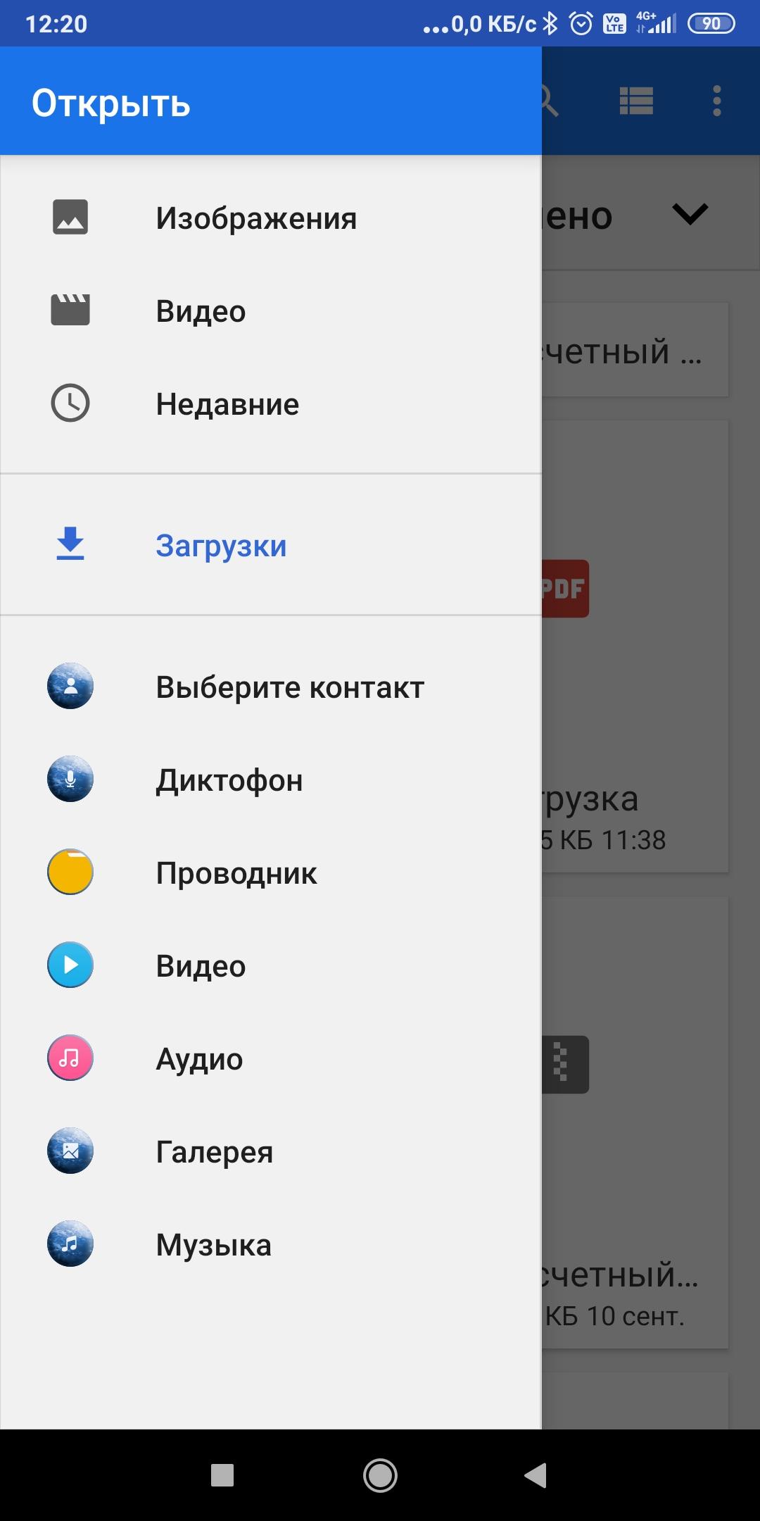 Screenshot_2021-09-16-12-20-37-709_com.android.documentsui.jpg